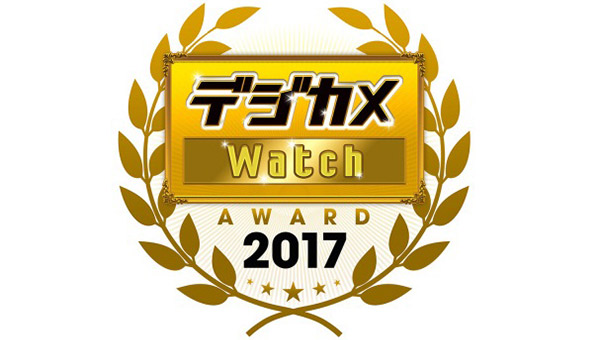 Digital Camera Watch Award 2017