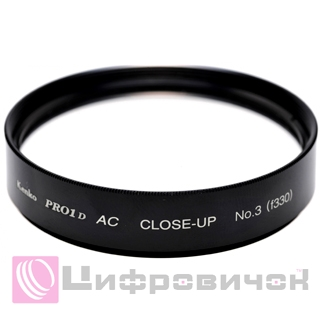 Kenko PRO1D AC CLOSE-UP No.3 55 mm